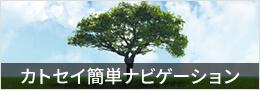 カトセイ簡単ナビ