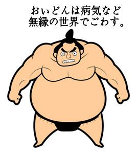 お相撲さんはみんな関節が悪いのか?