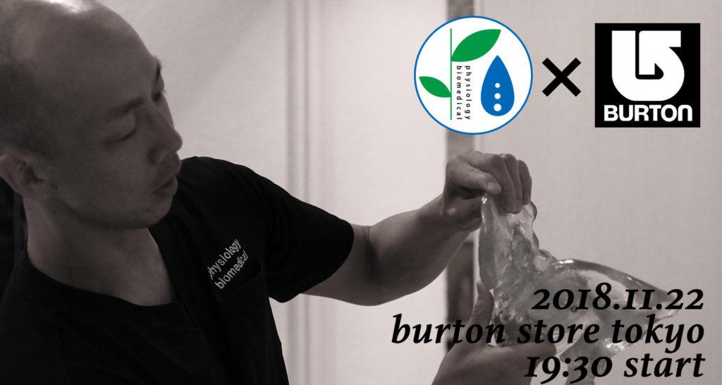 【カトセイ×BURTON】11/22(木)にBurton Flagship Store Tokyoにて講座を行います