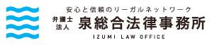 泉総合法律事務所