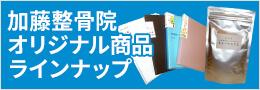 加藤整骨院オリジナル商品