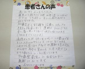 70代女性・Nさん「加藤整骨院に出会えた事に感謝しております」