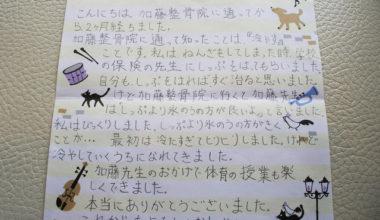 10代女性・Hさん「加藤先生のおかげで体育の授業も楽しくできました」