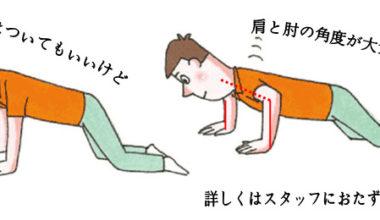 子育て中の肩関節炎と腱鞘炎の理解と治し方について