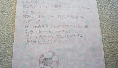 10代男性・Tさん「カトセイに通うことで痛みも引き、サッカーを続けられています」