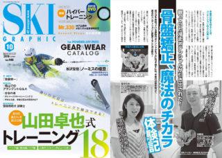 スキー雑誌「SKIGRAPHIC」に加藤整骨院が大きく掲載されました
