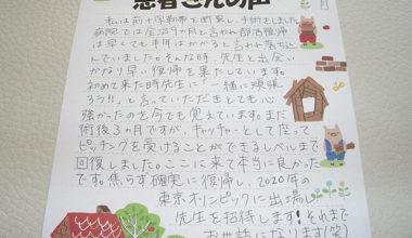 20代女性・Aさん「確実に復帰し2020年の東京オリンピックに出場し先生を招待します!」