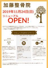 11/24(日)加藤整骨院リニューアルオープン決定!