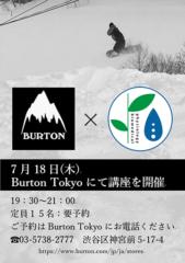 【カトセイ×Burton】Burton Flagship Store Tokyo で2回目の講座を開きます