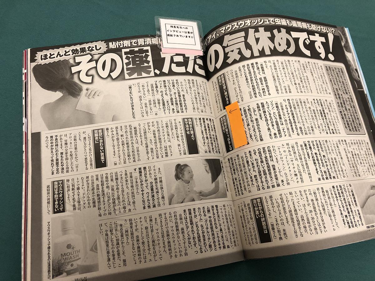 小学館「女性セブン」11月21日号に院長取材記事掲載