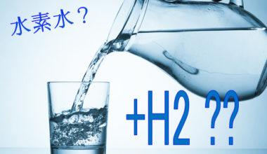 水素水ってほんとに効果があるの?