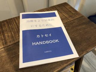 カトセイハンドブック