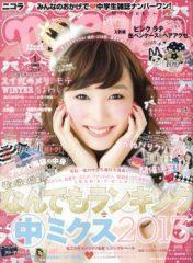 Teenファッション雑誌「nicola」にカトキチ先生が登場します