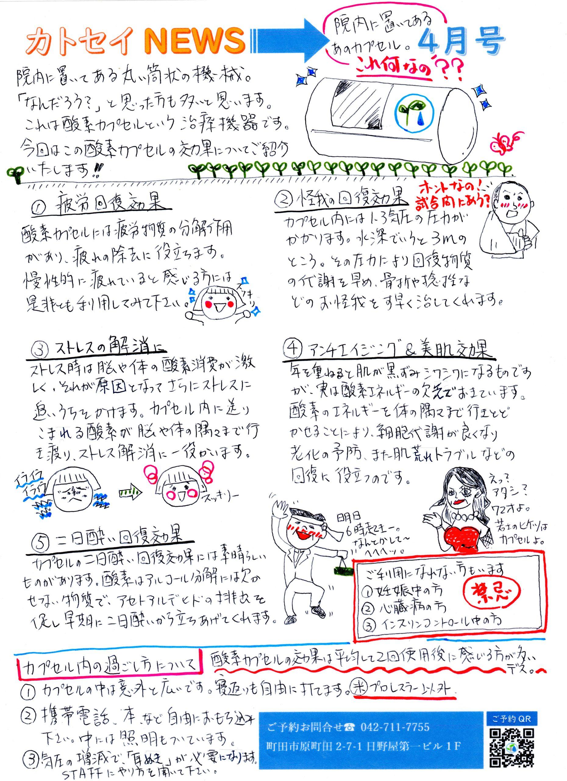 カトセイニュース4月号