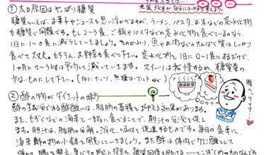 カトセイニュース6月号