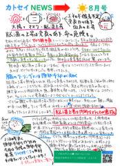 カトセイニュース8月号