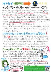 カトセイニュース9月号