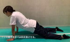 加藤整骨院の腰痛体操 カトセイ体操 NO2