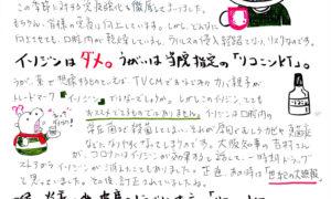 カトセイニュース11月号