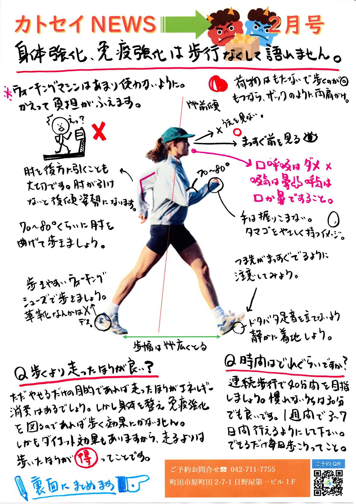 カトセイニュース2月号