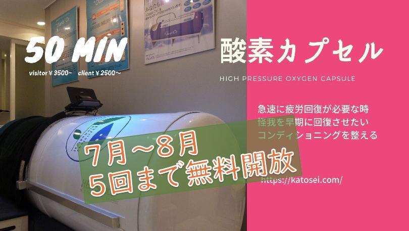 酸素カプセル無料開放キャンペーン