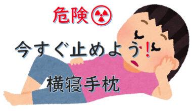 横寝手枕を習慣化しない事